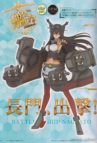 艦隊これくしょん 艦これ SPMフィギュア 戦艦 長門 長門艤装 41cm連装砲 セット