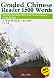 Graded Chinese Reader 1500 Words: Selected Abridged Chinese Contemporary Short Stories