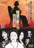 極道の妻たち 危険な賭け[DVD]