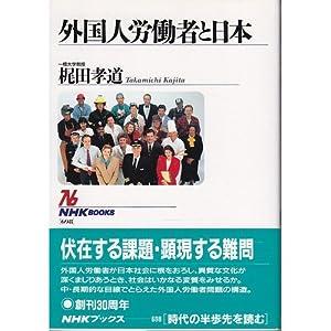 外国人労働者と日本
