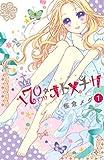 170cm★オトメチカ(1)(分冊版) (なかよしコミックス)