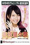 AKB48公式生写真 27thシングル 選抜総選挙 真夏のSounds good !【赤枝里々奈】