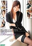 麗しの美人OL4時間 PREMIERE 5 [DVD]