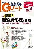 Gノート 2016年4月号 Vol.3 No.3 再考! 脂質異常症の診療〜患者さんのアウトカムを重視して全方位から見直す