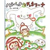 MADARAギルガメシュ・サーガ (Vol.6) (Asuka comics DX)