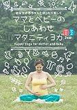 �}�}�ƃx�r�[�̂����킹�}�^�j�e�B���K [DVD]