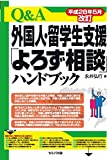 平成28年5月改訂 Q&A外国人・留学生支援「よろず相談」ハンドブック