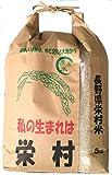 長野県下水内郡栄村産 白米 こしひかり 5kg 平成27年度産