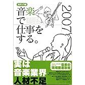音楽で仕事をする。―業界入門書 (2007)