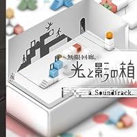 無限回廊 光と影の箱 a Soundtrack