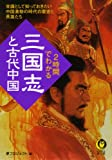 2時間でわかる「三国志」と古代中国 (KAWADE夢文庫)