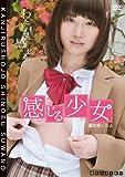 感じる少女 諏訪野しのぶ KNJR-001 [DVD]