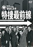 特捜最前線 BEST SELECTION VOL.38[DVD]