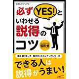 福田健「話し方・聞き方」スキルアップシリーズ4 必ずYES!といわせる説得のコツ (ビヨンドブックス)