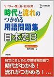 時代と流れのつかめる用語問題集日本史B (シグマベスト)