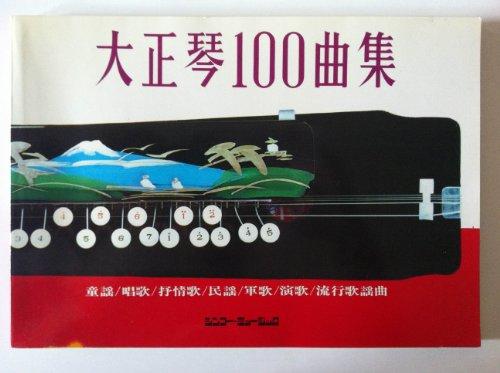 大正琴100曲集