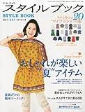 ミセスのスタイルブック 2011年 07月号 [雑誌]