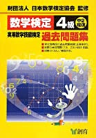 数学検定4級実用数学技能検定過去問題集