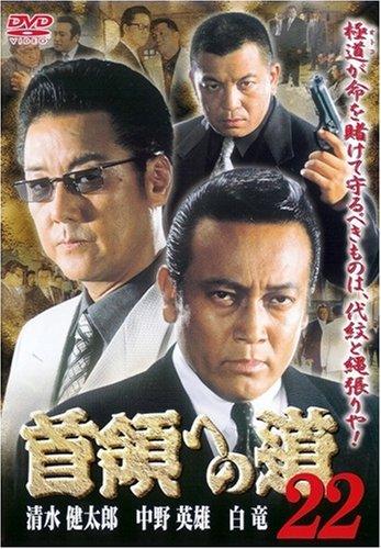 首領への道22 [DVD]