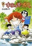 すくらっぷ・ブック (1) (fukkan.com—小山田いく選集)