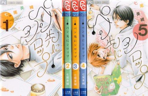 ペン先にシロップ コミック 全5巻完結セット (Cheeseフラワーコミックス)
