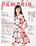 pumpkin (パンプキン) 2014年 02月号 [雑誌]