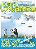 よく飛ぶ!リアル紙飛行機7機種21機が作れる! (にちぶんMOOK)
