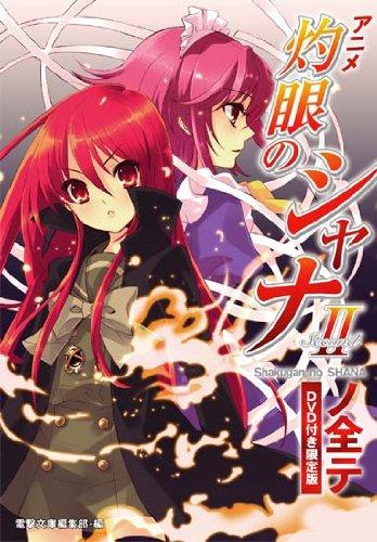 DVD付き限定版 アニメ『灼眼のシャナII』ノ全テ(DVD付)