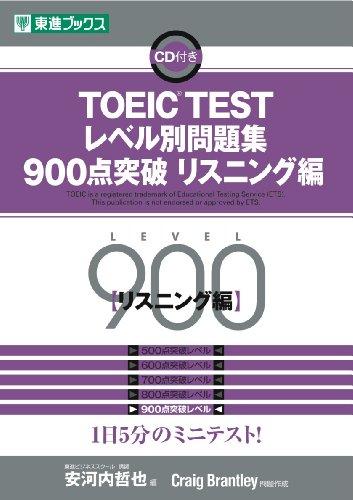 TOEIC TESTレベル別問題集 900点突破 リスニング編 (レベル別問題集シリーズ)