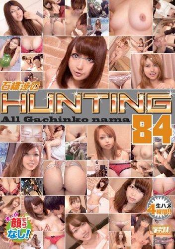 石橋渉のHUNTING VOL.084 アートモード [DVD]