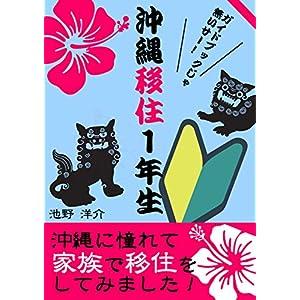 沖縄移住1年生 ~沖縄に憧れて家族で移住をしてみました!~ [Kindle版]