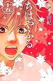 ちはやふる(15) (BE・LOVEコミックス)