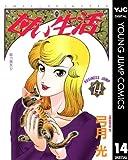 甘い生活 14 (ヤングジャンプコミックスDIGITAL)