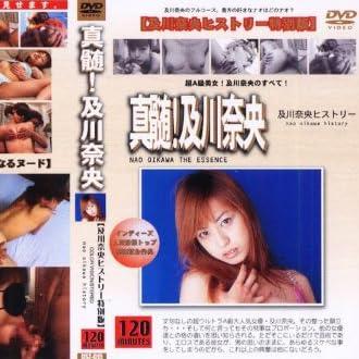 真髄!及川奈央 DSZ-015 [DVD]