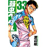 Amazon.co.jp: 弱虫ペダル 33 (少年チャンピオン・コミックス) 電子書籍: 渡辺航: Kindleストア