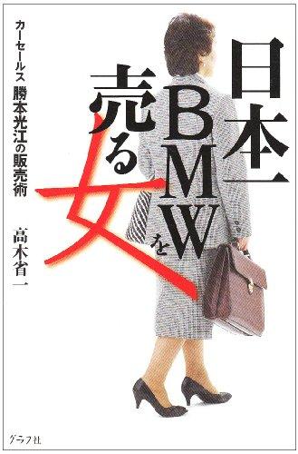 日本一BMWを売る女―カーセールス勝本光江の販売術