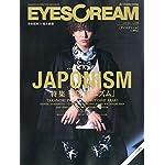 EYE SCREAM(アイスクリーム) 2015年 05 月号 [雑誌]
