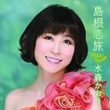 島根恋旅(初回生産限定盤)(DVD付)