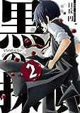 黒の探偵 (2) (ガンガンコミックス)