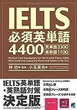 IELTS必須英単語4400