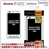 [docomo P-07C/Softbank Sweety(003P)専用]スリップガードシリコンジャケット(ホワイト) RT-P07CC2/W