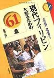 現代フィリピンを知るための61章【第2版】 (エリア・スタディーズ) -