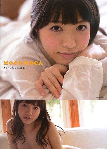 さかうえもか写真集「MOCO MOCA」