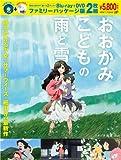 おおかみこどもの雨と雪 Blu-ray+DVD ファミリーパッケージ版(本編BD1枚+本編DVD1枚)