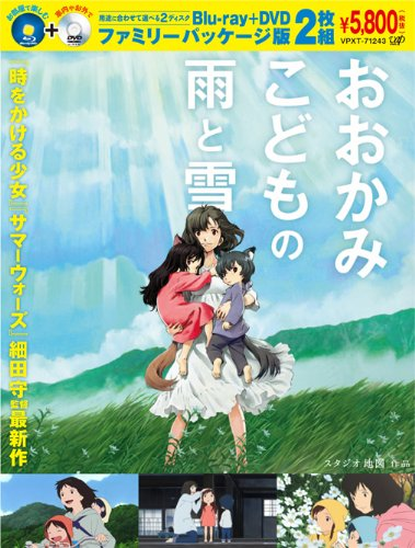 Ookami Kodomo No Ame To Yuki - Family Package Ban (BD+DVD+BOOKLET) [Japan LTD BD] VPXT-71243