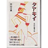 タアキイ―水の江滝子伝