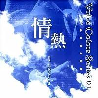 Voice Colors Series 01.~情熱~[岸尾だいすけ]出演声優情報
