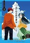 ふたりの恋愛書架 (2) (まんがタイムKRコミックス フォワードシリーズ)