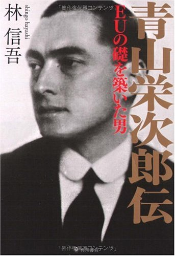 青山栄次郎伝  EUの礎を築いた男