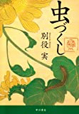 虫づくし (ハヤカワ文庫NF)